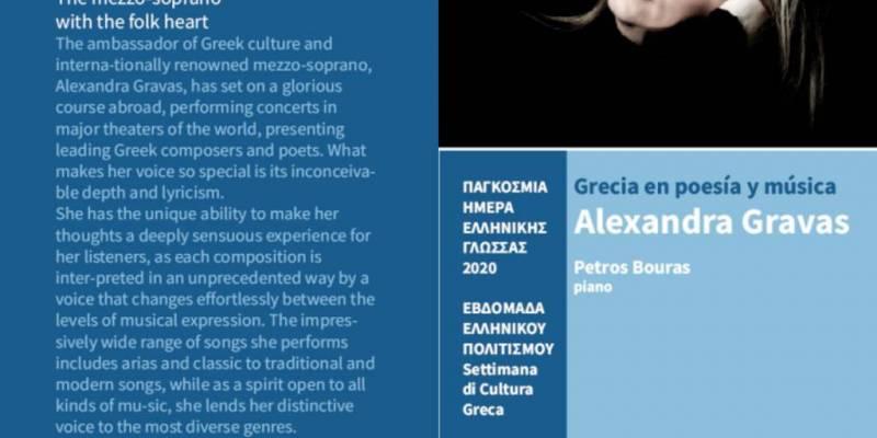 La settimana della cultura greca, Napoli. Tre concerti per la Settimana della cultura greca: 11, 13 e 15 febbraio
